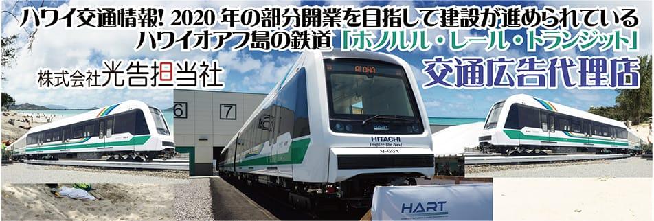 ハワイLoveフェティバル&交通【電車・駅・バス】広告販売